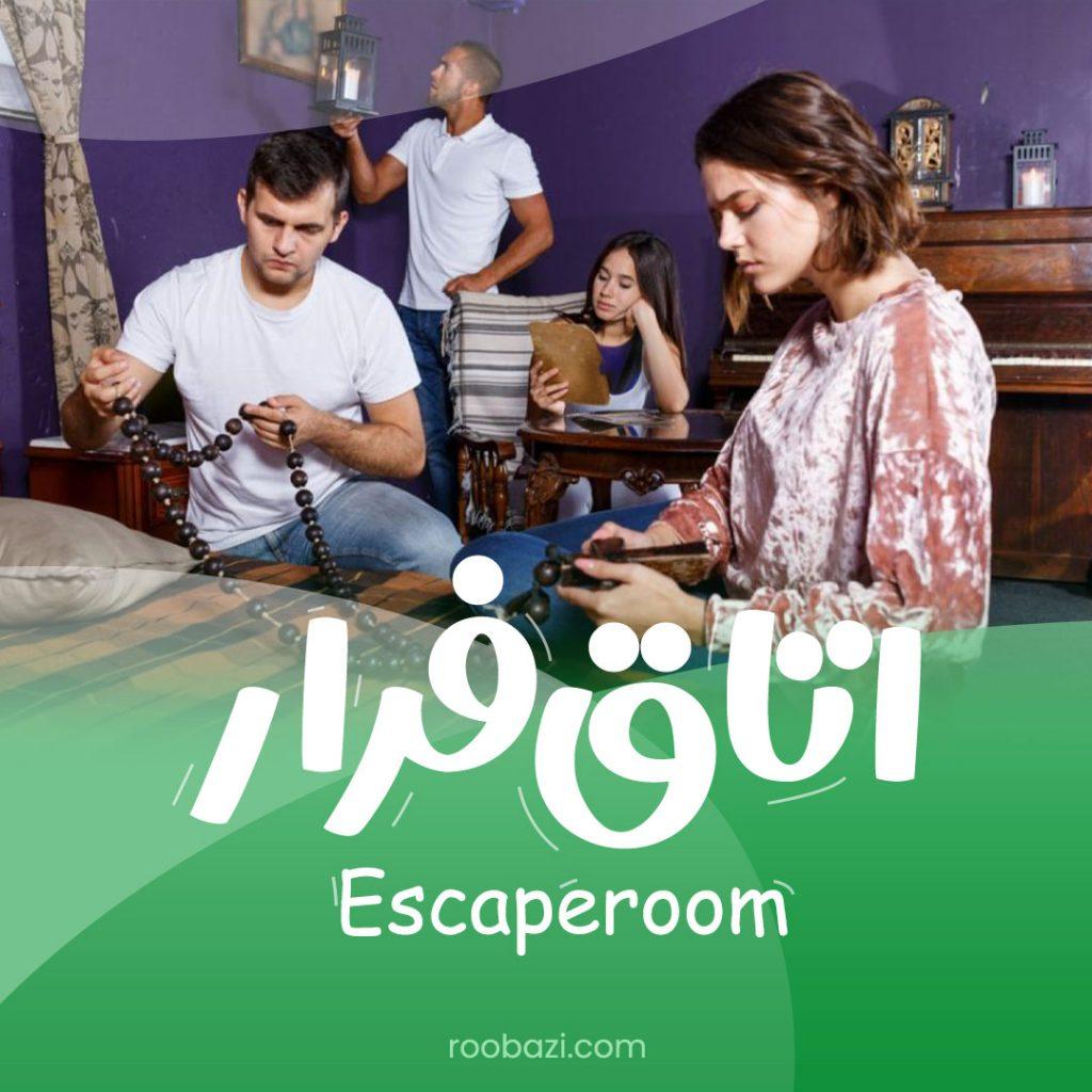 اسکیپ روم - اتاق فرار