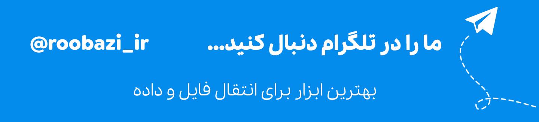 تلگرام روبازی